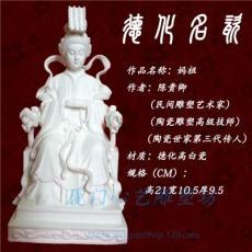 供應媽祖精品陶瓷雕塑 德化高白瓷雕塑 傳統雕塑
