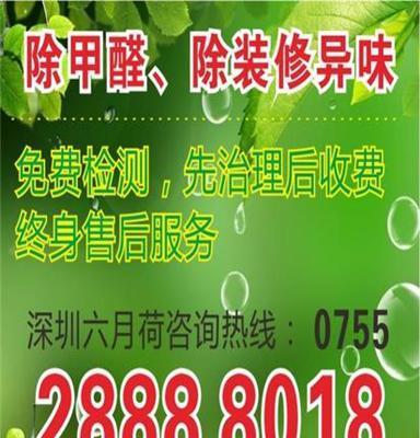 想找一流的室内空气污染治理,就来深圳六月荷 空气污染治理措施
