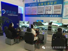 小县城大商机 做室内模拟驾驶生意