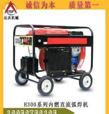 H300系列內燃直流弧焊機 效率高、調整準確電流平順動特性好