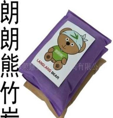 朗朗熊除味竹炭包批发 装修除味 吸附分解甲醛