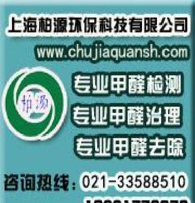 上海装修甲醛检测  上海除味除甲醛