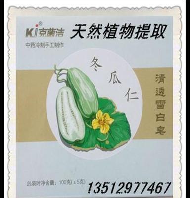 kj克菌洁天然植物提取清透雪白 中药冷制作零刺激植物冬瓜仁药皂