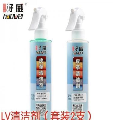LV包包清洁套装 广东好威厂家 植鞣皮革清洁剂批发 LV清洗