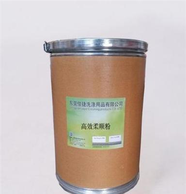 洗衣房专用柔顺粉 柔顺织物、防静电 厂家直销 高效柔顺粉