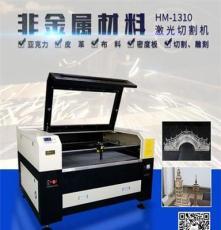 漢馬激光1310/1610布料毛絨玩具毛氈皮革激光切割機