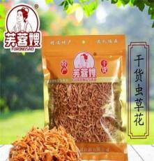 优质特级干货 芙蓉嫂虫草花150g/袋 煲汤食材炖品材料厂家批发
