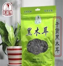 芙蓉嫂优质黑木耳68g/袋 野生干货食用菌批发销售