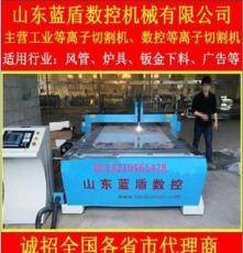 1325型 等离子切割机(蓝盾)免费:安装 培训调适赠送下料软件