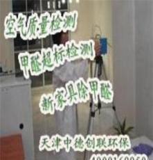 天津最好的除甲醛公司 天津室內甲醛治理 除裝修甲醛