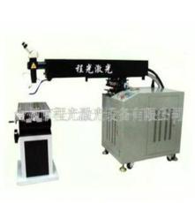 供應激光焊接機(圖)