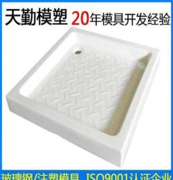 精密注塑衛浴日用品模具SMC玻璃鋼淋浴房帶擋水邊底盆模具48