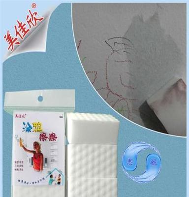 墙上涂鸦清洗 美佳欣涂鸦擦擦 水彩笔蜡笔印迹消除 妈妈必备品