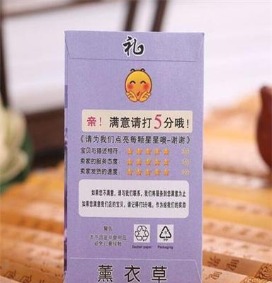 牛奶 做中国好香包 好评纸香包 淘宝天猫赠品 香味持久