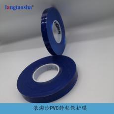 浪淘沙静电膜供应 PVC静电保护膜 全国直供