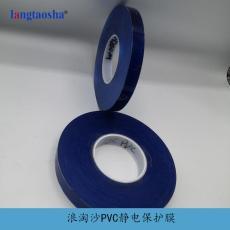 静电保护膜厂家 浪淘沙PVC静电保护膜供应