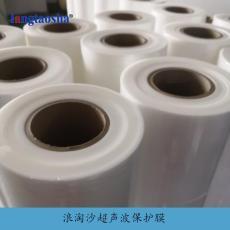 超声波焊接专用 浪淘沙超声波焊接保护膜