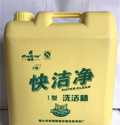 佳奇洗洁精20公斤  I型 大桶装有效去油污不伤手餐饮厨房酒店