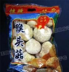 古田猴头菇 猴头菇干 产地直销 批发