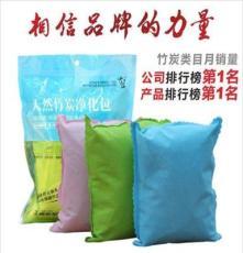新品上市 竹森源纯天然竹炭包靓袋装 车用家用 沃尔玛/大润发有售