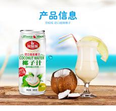 生榨椰子汁980ML8瓶装OEM贴牌广东厂家加工