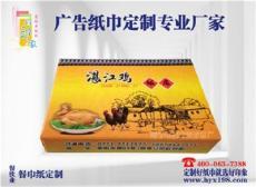 广告餐巾纸定制批发厂家——选南宁好印象