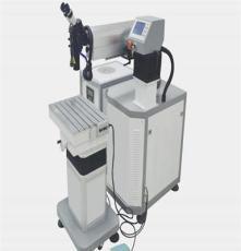 热销400瓦激光焊接机,电子元器件焊接,模具修复