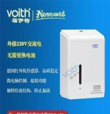 供应长沙KFC麦当劳专用福伊特ZYQ-120A自动感应给皂机