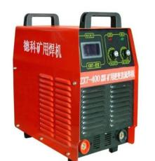 德科ZX7-400矿用660V1140V逆变直流焊机