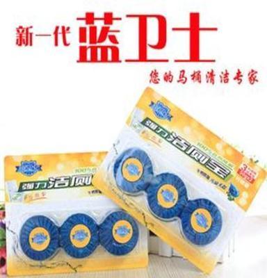 蓝卫士固体洁厕剂 自动清洁剂 蓝泡泡洁厕球 洁厕灵 2枚装柠檬香