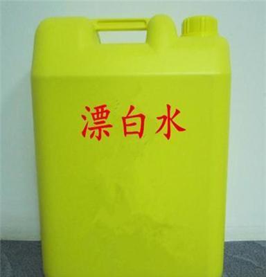 安远漂白水洗洁精厂家,20公斤桶装洗洁精漂白水厂家直销