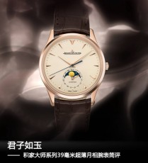無錫回收二手積家手表的實體店