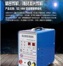不銹鋼焊機1800W_生造機電設備有限公司