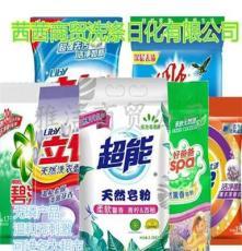 專業日化用品生產廠家招代理 各種品牌洗衣液/洗衣粉