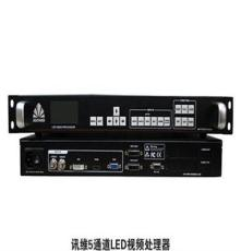 5通道LED視頻處理器(黑)XW-LED5000A