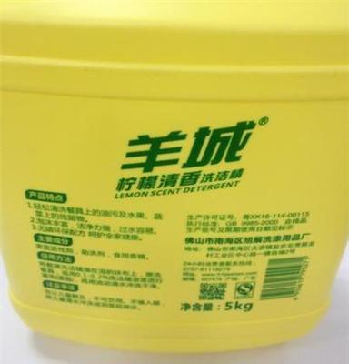 供应羊城品牌生姜味5千克家庭装优质好卖洗洁精厂家直销