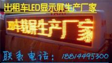 出租車LED雪花顯示頂燈