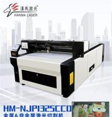 金屬非金屬激光混切機 不銹鋼亞克力廣告專用激光切割機漢馬激光
