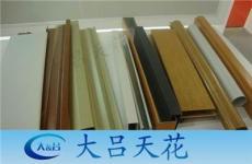 木紋鋁方通 室內鋁方通吊頂  U型鋁方通廠家直銷