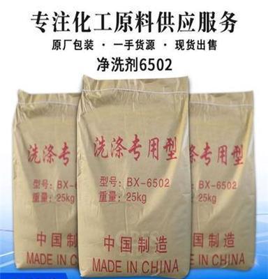 现货供应6502增稠剂 洗洁精 洗衣液专用增稠粉 洗洁精增稠粉