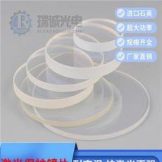 瑞诚光电专业生产光纤切割机激光保护镜片28X4焊接机进口石英