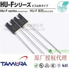 供應日本原裝 TAMURA田村溫度保險絲 HU0F 76度 螺絲固定型