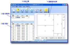 極限切割-板材下料開料套料優化軟件