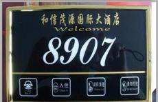 合/合酒店電子門牌號廠家直銷-惠州市最新供應