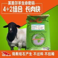 育肥羊预混合饲料 育肥期羊专用饲料