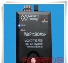 邁斯威志WizPro200MSP編程器/燒寫器