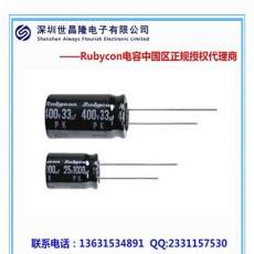 紅寶石Rubycon電容代理PX系列400PX4R7M