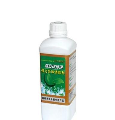 强力异味清除剂清除装修异味除甲醛室内空气净化
