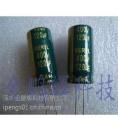 肇慶綠寶石電解電容beryl電解電容