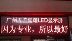 番禺LED顯示屏 番禺的廠家 延耀制造-廣州市最新供應